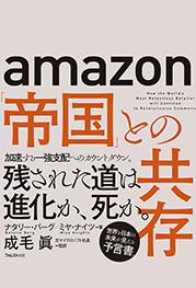 『amazon「帝国」との共存』(著:ナタリー・バーグさん、ミヤ・ナイツさん/監修:成毛眞さん)