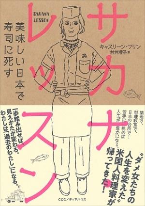 『サカナ・レッスン 美味しい日本で寿司に死す』(著:キャスリーン・フリンさん、訳:村井理子さん/CCCメディアハウス)