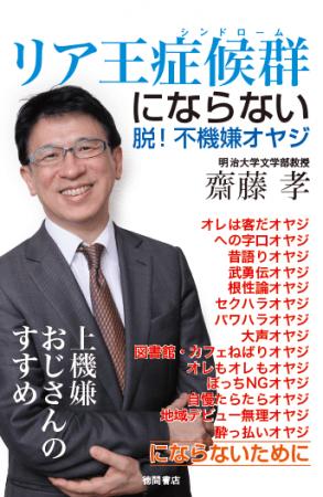 齋藤孝さん著『リア王症候群(シンドローム)にならない 脱!不機嫌オヤジ』