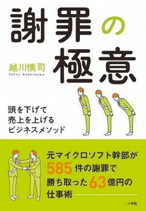越川慎司さん著『謝罪の極意 頭を下げて売上を上げるビジネスメソッド』