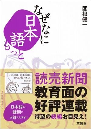 関根健一さん著『なぜなに日本語 もっと』