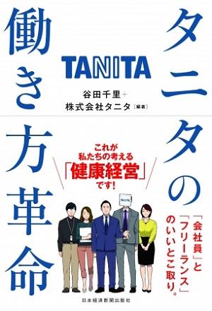 谷田千里さん&株式会社タニタ編著『タニタの働き方革命』