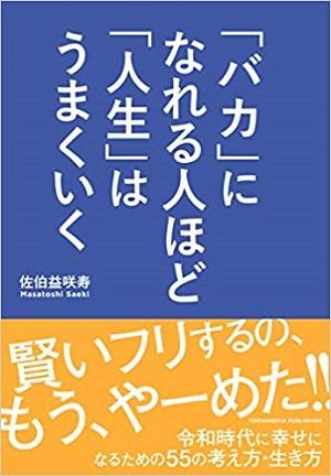 佐伯益咲寿さん著『「バカ」になれる人ほど「人生」はうまくいく』