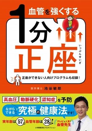 池谷敏郎さん著『血管を強くする1分正座』