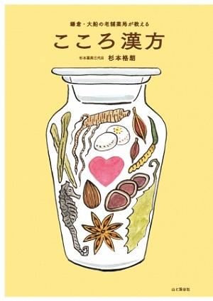 杉本格朗さん著『鎌倉・大船の老舗薬局が教える こころ漢方』