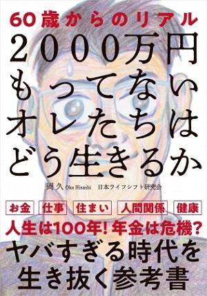 岡久さん&日本ライフシフト研究会著『2000万円もってないオレたちはどう生きるか 60歳からのリアル』