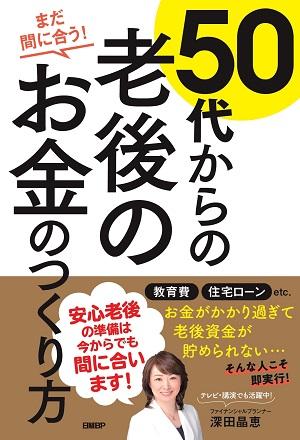 深田晶恵さん著『まだ間に合う!50代からの老後のお金のつくり方』