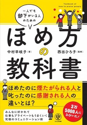 中村早岐子さん著・西出ひろ子さん監修『一人でも部下がいる人のためのほめ方の教科書』