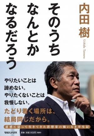 内田樹さん著『そのうちなんとかなるだろう』