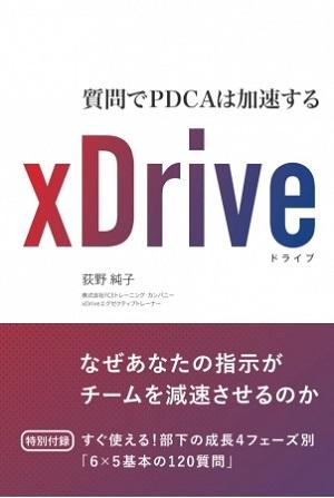 荻野純子さん著『xDrive 質問でPDCAは加速する』