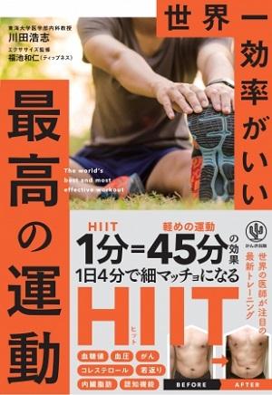 川田浩志さん著『世界一効率がいい 最高の運動』(エクササイズ監修:福池和仁さん)