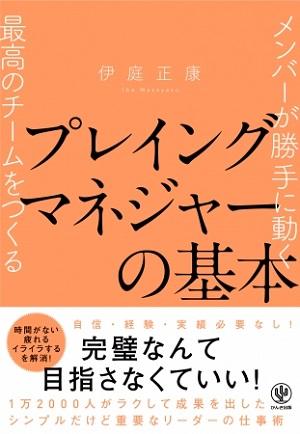 伊庭正康さん著『メンバーが勝手に動く最高のチームをつくる プレイングマネジャーの基本』