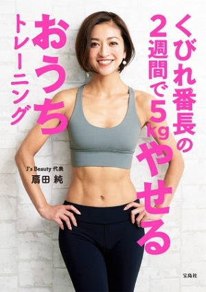 扇田純さん著『くびれ番長の2週間で5kgやせるおうちトレーニング』(宝島社)