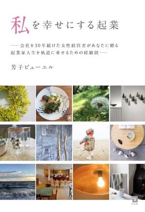芳子ビューエルさん著『私を幸せにする起業 会社を30年続けた女性経営者があなたに贈る起業家人生を軌道に乗せるための経験則』