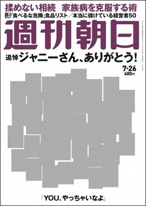 『週刊朝日』7月26日号 ジャニー喜多川さんのオマージュ特集