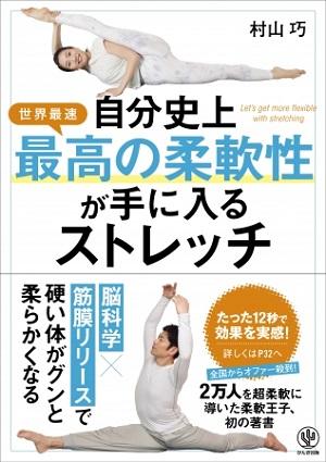 村山巧さん著『自分史上最高の柔軟性が手に入るストレッチ』