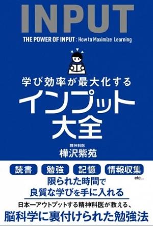 樺沢紫苑さん著『学び効率が最大化する インプット大全』