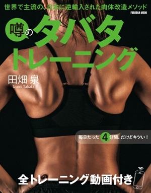 田畑泉さん著『噂のタバタトレーニング』