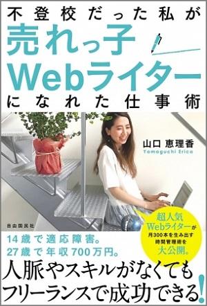 山口恵理香さん著『不登校だった私が売れっ子Webライターになれた仕事術』