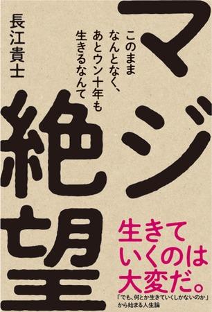 長江貴士さん著『このままなんとなく、あとウン十年も生きるなんてマジ絶望』