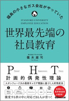 篠木雄司さん著『福島の小さな会社がやっていた 世界最先端の社員教育』