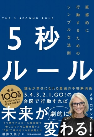 メル・ロビンズさん著『5秒ルール 直感的に行動するためのシンプルな法則』(訳:福井久美子さん)