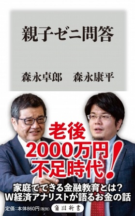 森永卓郎さん&森永康平さん著『親子ゼニ問答』