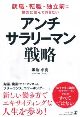 黒岩卓真さん著『就職・転職・独立前に絶対に読んでおきたいアンチ・サラリーマン戦略』