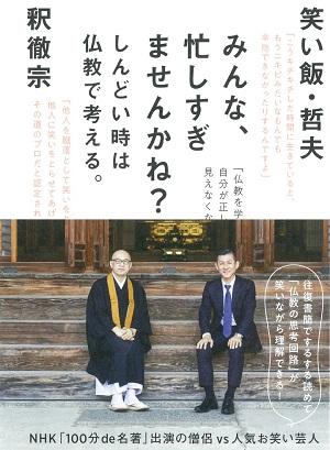 釈徹宗さん&笑い飯・哲夫さん著『みんな、忙しすぎませんかね? しんどい時は仏教で考える。』