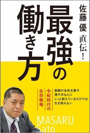 佐藤優さん著『佐藤優 直伝!最強の働き方』