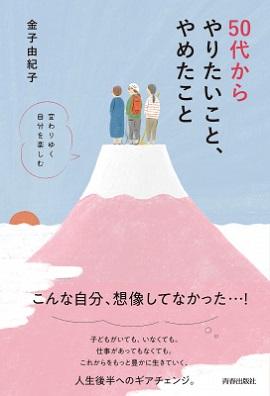 金子由紀子さん著『50代からやりたいこと、やめたこと』