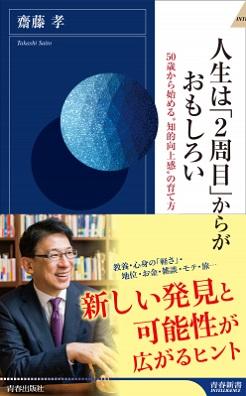 齋藤孝さん著『人生は「2周目」からがおもしろい』
