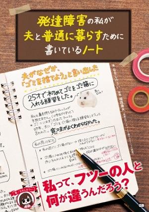 書『発達障害の私が夫と普通に暮らすために書いているノート』(著:ななしのういさん)