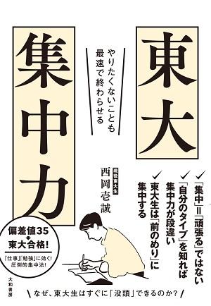 西岡壱誠さん著『東大集中力 やりたくないことを最速で終わらせる』