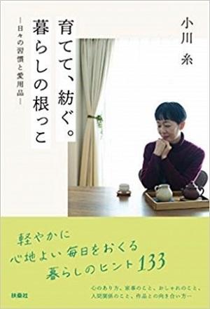 小川糸さん著『育てて、紡ぐ。暮らしの根っこ』