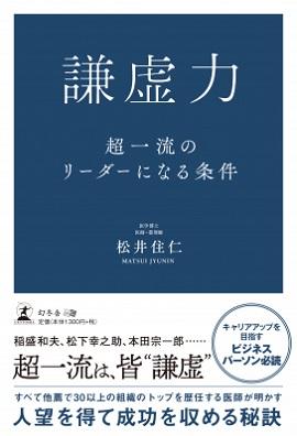 松井住仁さん著『謙虚力 超一流のリーダーになる条件』