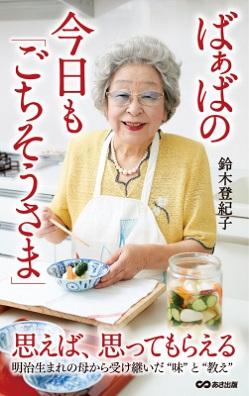 鈴木登紀子さん著『ばぁばの今日も「ごちそうさま」』