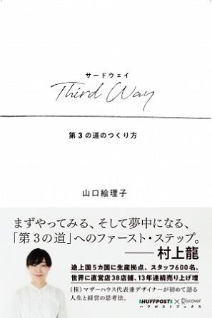 山口絵理子さん著『Third Way(サードウェイ) 第3の道のつくり方』