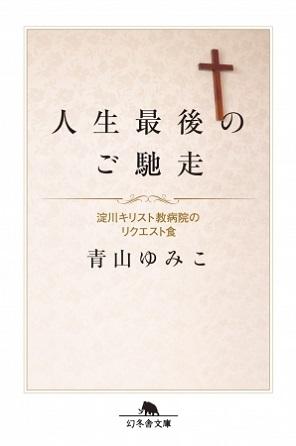青山ゆみこさん著『人生最後のご馳走 淀川キリスト教病院のリクエスト食』(幻冬舎文庫)