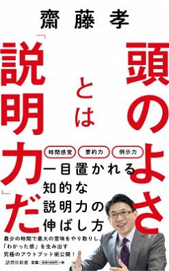 齋藤孝さん著『頭のよさとは「説明力」だ』