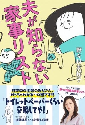 野々村友紀子さん著『夫が知らない家事リスト』