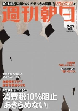 『週刊朝日』9月27日号 SixTONESが表紙&グラビア&インタビューに登場!