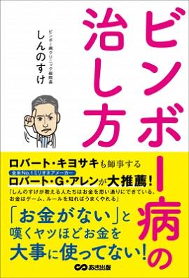 しんのすけさん著『ビンボー病の治し方』