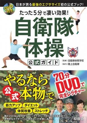 『DVD付き たった5分で凄い効果!自衛隊体操公式ガイド』(監修:自衛隊体育学校/協力:陸上自衛隊)