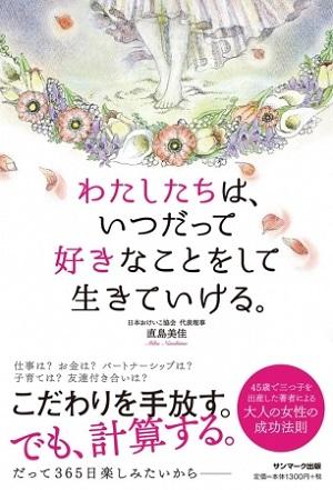 直島美佳さん著『わたしたちは、いつだって好きなことをして生きていける。』