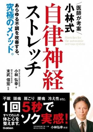 小林弘幸さん著・末武信宏さん監修『医師が考案 小林式 自律神経ストレッチ』