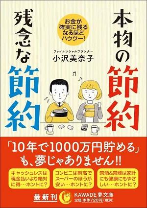 小沢美奈子さん著『本物の節約 残念な節約 お金が確実に残る、なるほどハウツー!』