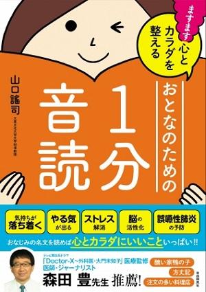 山口謠司さん著『ますます心とカラダを整えるおとなのための1分音読』