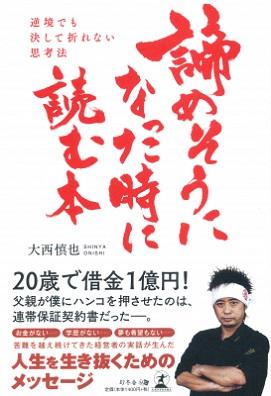 大西慎也さん著『諦めそうになったときに読む本 逆境でも決して折れない思考法』