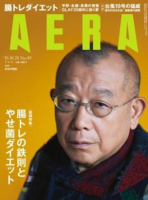 『AERA』10月28日号 King&Prince平野紫耀さん×永瀬廉さん×髙橋海人さんが登場